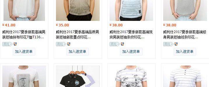 Nguồn hàng áo thun nam giá sỉ từ Quảng Châu tại tphcm