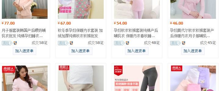 Nguồn hàng thời trang bà bầu giá sỉ Quảng Châu tại HCM