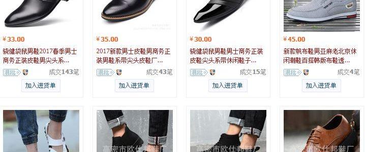 Nguồn hàng giày Tây nam giá rẻ Quảng Châu tphcm