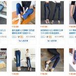 Nguồn hàng quần jeans nữ Quảng Châu giá sỉ tại tphcm